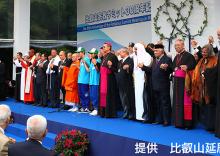 比叡山宗教サミット