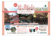 比叡山スタンプラリー